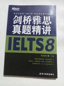 新东方雅思(IELTS)考试指定辅导教材:剑桥雅思真题精讲8