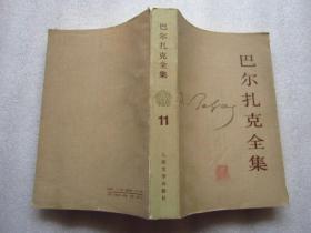 巴尔扎克全集  第11卷     1988一版一印  插图本   非馆藏  干净品佳F
