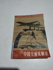 中国交通纵横谈(一版二印)