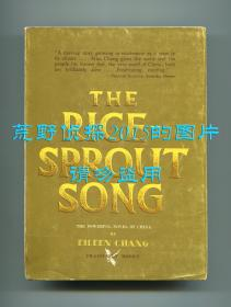 The Rice-Sprout Song(张爱玲《秧歌》英文版,1963年平装)