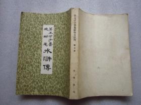 第五才子书施耐庵水浒传(第三册   内页干净品佳、无勾画字迹F