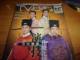 TVB 周刊 790