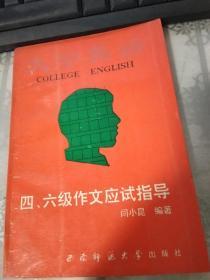 大学英语四、六级作文应试指导
