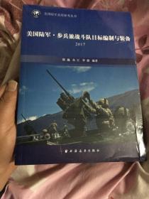 美国陆军·步兵旅战斗队目标编制与装备. 2017