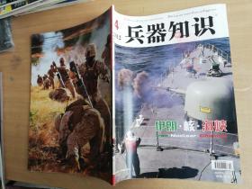 兵器知识2012年第4期【实物拍图 品相自鉴】