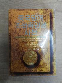 中国当代朝鲜族人名辞典(朝鲜文)(32开精装)