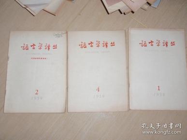 杂志:语言学译丛 (1959年第1期,第2期,第4期)3本合售!W5