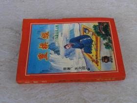 二手正版旧书:灵棋经-125卦象玄机占断(东方朔/原著,94年原版
