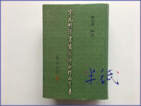 刘九庵 宋元明清书画家传世作品年表  1997年初版精装