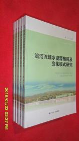 洮河流域水资源格局及变化模式研究