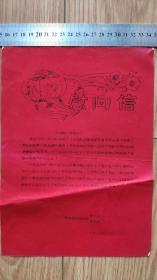 """证明介绍信类----1974年山西省长治市外贸公司""""慰问信""""1"""