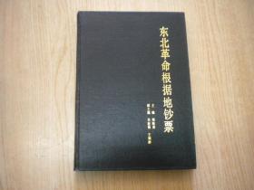 《东北革命根据地钞票》签字本,32开精装吴振强著,辽沈书社1991.6出版,6672号,图书