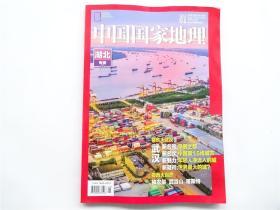 《中国国家地理》2019年第1期    湖北专辑