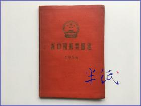 新中国邮票图鉴 水原明窗签名本  1956年精装初版限定600册