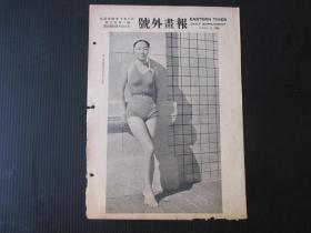 民國原版 號外畫報 第601期 1935年印刷 16開一頁2面 全是中國開運動會時女運動員比賽圖片,見圖,每期單頁雙面【12】