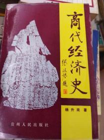 商代经济史  92年初版,包快递