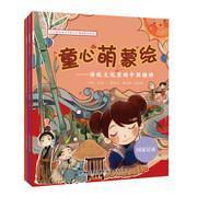 童心萌蒙绘:传统文化里的中国精神(全三册)   9787533478353
