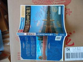 图说天下·国家地理系列:中国最美丽的100个地方