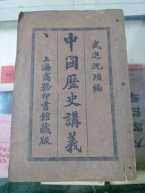 中国历史讲义 上海商务印书馆藏版 民国三年版