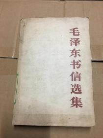 毛泽东书信选集 馆藏
