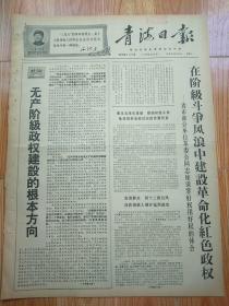 拍卖《青海日报》1968年4月6日,一份,版全。内容丰富可放大图片。