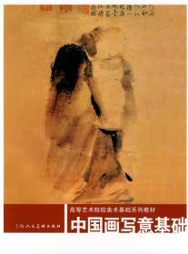 孔夫子旧书网--正版现货9787532265480上海人民美术出版社:郑文等上海人民美术