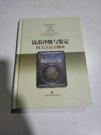 钱币评级与鉴定PCGS官方指南(一版一印)