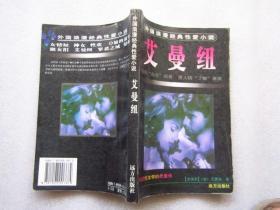 艾曼纽——外国浪漫经典性爱小说F