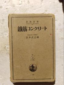 日本原版:铁筋(昭和9年版,1934年)                          (32开精装本)《118》