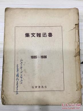 鲁迅杂文集 未名书屋版 民国25年