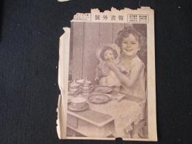 民國原版 號外畫報 第223期 1934年印刷 16開一頁2面 都是美女照片包括好萊塢明星照,見圖,每期單頁雙面【08】