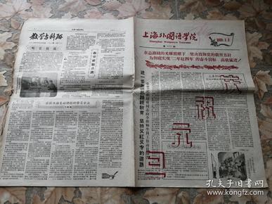 """《上海外国语学院》院刊 2019年08月24日 第109期 八开六版 本期内容报头《在总路线的光辉照耀下 坚决贯彻党的教育方针 为彻底实现""""二年赶四年""""的奋斗目标 高歌猛进》《庆祝元旦》等"""