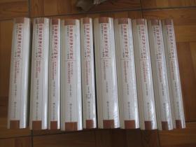 中国传统法律文化研究(10卷本)   16开,精装,未开封
