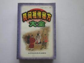 民间祖传秘方大全