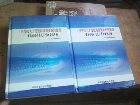《国务院关于促进海洋渔业持续健康的若干意见》 贯彻实施手册 3、4