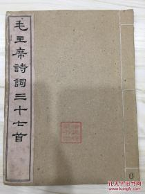 毛主席诗词三十七首 1963年版 有藏书章