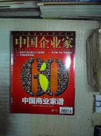 中国企业家  2009  18期'