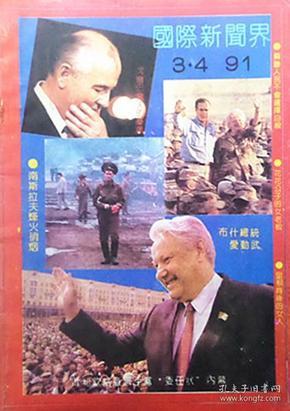 中国人民大学国际新闻界杂志社1991年国际新闻界杂志3-4期合刊