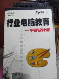 二手正版行业电脑教育.平面设计篇   9787900338402