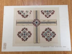 1924年-1927年间日本印刷《彩华》之【三重塔格天井宝相华文样】八开活页图版一幅,木版彩印浮帖图
