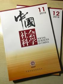 中国社会科学  2018/11,12【两期和售】