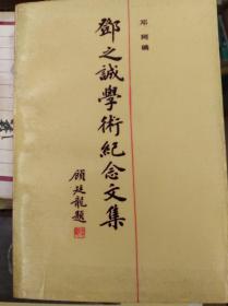邓之诚学术纪念文集  91年初版,包快递