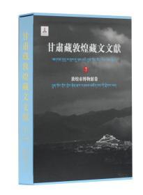 甘肃藏敦煌藏文文献 7(敦煌市博物馆卷 8开精装 全一册 函套装)