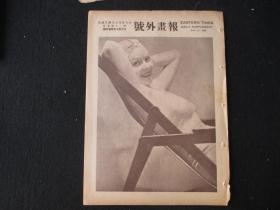 民國原版 號外畫報 第511期 19345年印刷 16開一頁2面 都是美女照片包括好萊塢明星照,見圖,每期單頁雙面【04】
