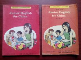 初中英语练习册第一,三册,初中英语1992-1994年1版,