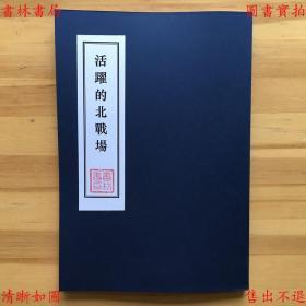 活跃的北战场-杨令德著-民国塞风社刊本(复印本)