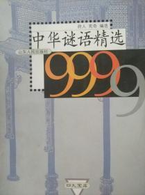中华谜语精选9999