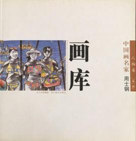 中国画名家画库第二辑-人物卷周士钢