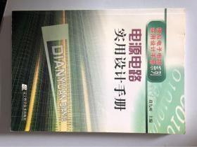 电源电路实用设计手册
