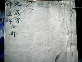 (民国写本)《九成宫、神道碑》(原写本,非印刷品)